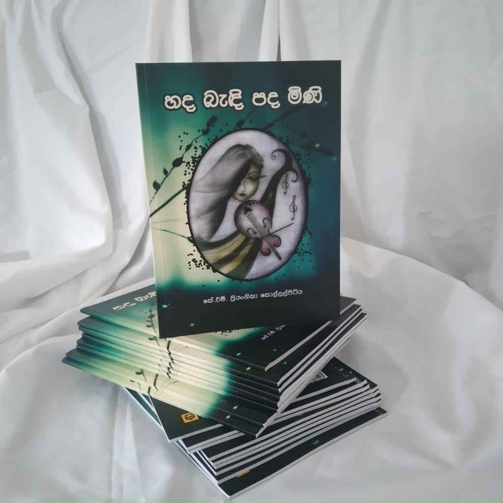 Hada Bandi Pada Mini | Poem Book
